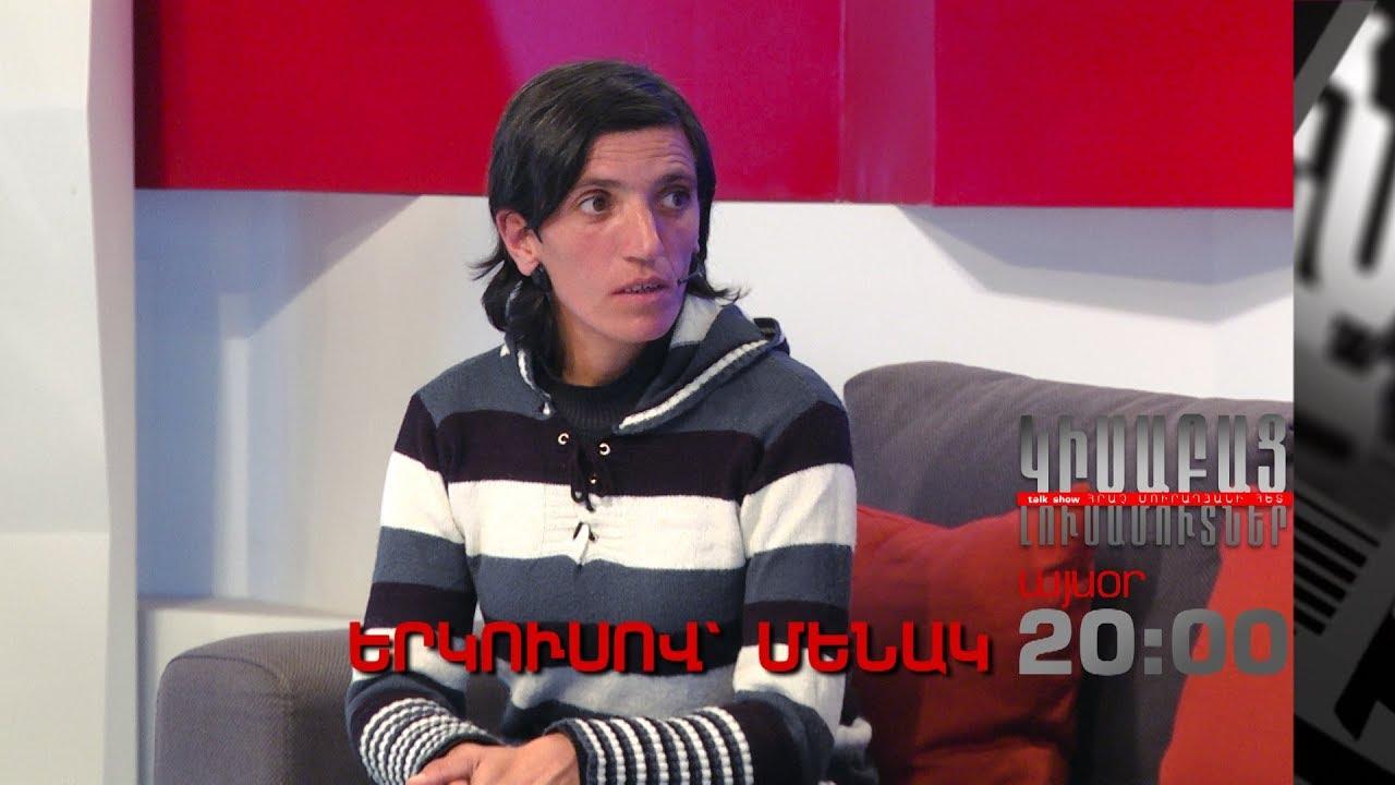 Kisabac Lusamutner anons 21.12.17 Erkusov` Menak
