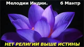 Мелодии ИНДИИ - 6 мантр