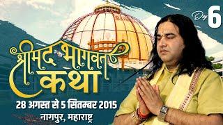 Nagpur Maharashtra (02-Sep-2015) | Shrimad Bhagwat Katha Day 06 | Shri Devkinandan Thakur Ji Maharaj