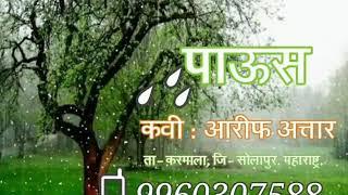 pavsachi kavita marathi madhe - 免费在线视频最佳电影电视节目