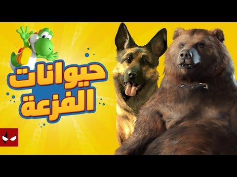 أرهب حيوانات تفزع لك في الألعاب