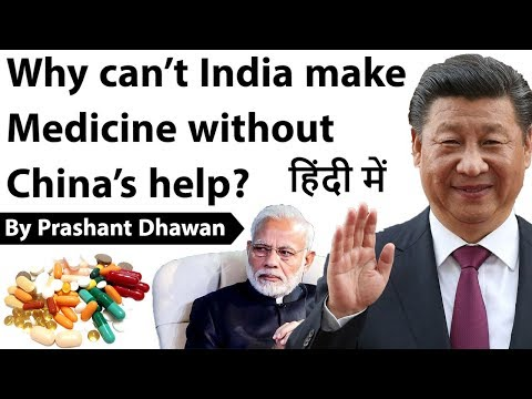 Why cant India make Medicine without  Chinas help? Current Affairs 2020 #UPSC