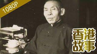 杜月笙:穿梭國共之間 上海皇帝為何客死香江?【香港故事】粵語版