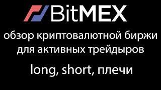 Bitmex long short плечи, биржа для активных крипто трейдеров