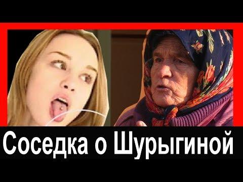 Соседка Шурыгиной рассказала правду ! Как НА САМОМ ДЕЛЕ живет Диана Шурыгина !
