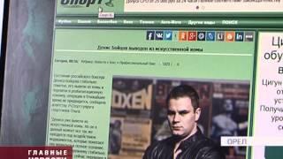 Боксер Денис Бойцов выведен из комы