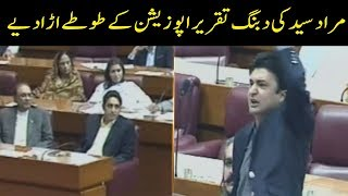 Murad Saeed Blasting Speech in National Assembly in Front of Shehbaz Sharif | 31 October 2018