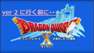 mqdefault - 【ドラゴンクエストX】026:達人オーブ、Lv70解放など【ver1クリア後】