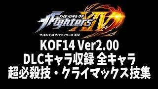 【Ver2 00】KOF14 超必殺技・クライマックス技集【DLC】