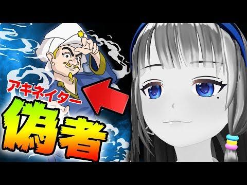 【ドッキリ】偽アキネイターを作って富士葵にやらせたら気付く?気付かない?