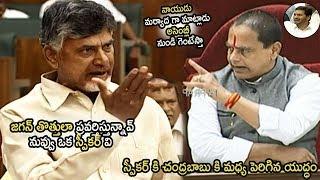 Chandrababu Naidu Speaker Tammineni Sitharam War of Words at Assembly Sessions | VTV