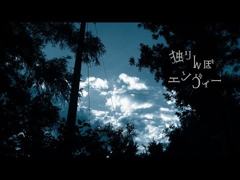 独りんぼエンヴィー / 初音ミク