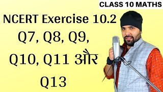 10(C) || Exercise 10.2 Chapter 10 Circles Class 10 Maths