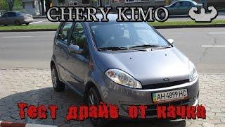 ЧЕРИ КИМО, он же ЧЕРИ ДЖАГГИ, CHERY QQ Тест драйв от качка. Идеальный городской китайский автомобиль