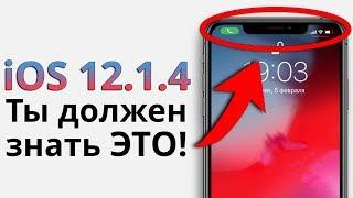 iOS 12.1.4 финал — самый ПОЛНЫЙ и ЧЕСТНЫЙ обзор!