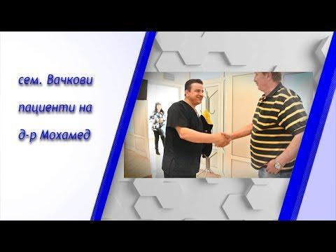 Д-Р Г. МОХАМЕД - ФАМИЛИЯ ВАЧКОВИ