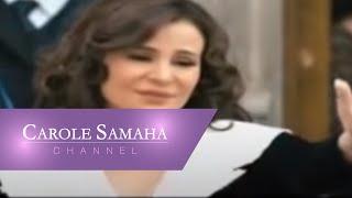 تحميل اغاني Carole Samaha - Malika Ala El Ard / كارول سماحة - ملكة على الأرض MP3