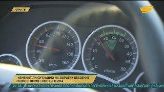 Изменит ли ситуацию на дорогах Алматы введение нового скоростного режима