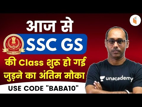SSC Exams 2020 | GS Batch Start from Today by Rohit Sir | Join Now