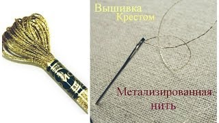 Вышивка крестиком для начинающих: металлизированная нить: советы, сравнение металлика DMC и Гамма.