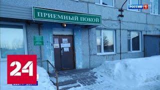 В Коми закрылись несколько больниц на карантин - Россия 24