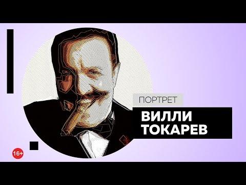 Вилли Токарев. Портрет #Dukascopy