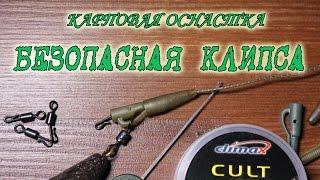 Коннектор-отбойник для карповой оснастки малый korum