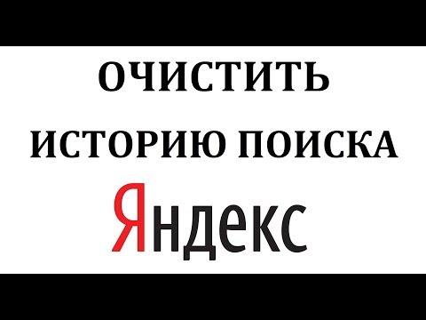 Как очистить (удалить) историю поиска в Яндексе