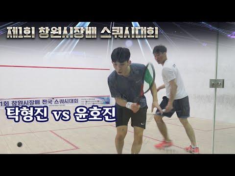 [매치업스쿼시] 탁형진 vs 윤호진 (제1회 창원시장배 선수권 준결승)