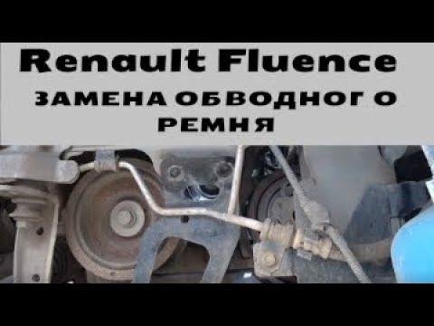 Грамотная замена обводного ремня на Renault Fluence