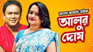 Bangla New Natok | আলুর দোষ Alur Doosh | Bangla Comedy Natok 2020 | Zahid Hasan | Ishita