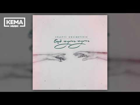 Эльбрус Джанмирзоев - Ещё чуть-чуть (Премьера песни, 2017)