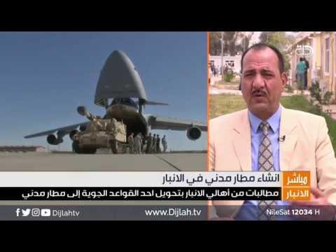 شاهد بالفيديو.. الراشد :  انشاء المطار المدني الدولي اصبح ضرورة ملحة