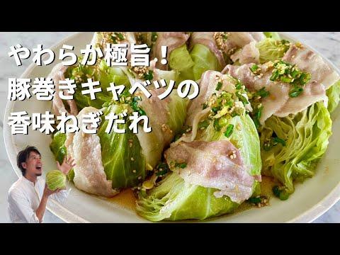 , title : 'キャベツ丸ごと!ほったらかしの簡単レシピ!豚巻きキャベツの香味ねぎだれ
