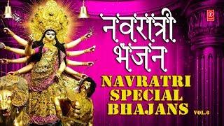''चैत्र नवरात्री की हार्दिक शुभकामनाएँ'' माँ की असीम कृपा आप सभी पर बनी रहे इन्हीं मंगलकामनाओं  के साथ प्रस्तुत है माता के अति सुंदर भजन !!! माता वैष्णो के आये नवराते नरेंद्र चंचल द्वारा, सावन की रुत है आजा माँ, फूलों का बनाया तेरा हार शेरांवालिये, घर घर में महिमा तेरी जयकारा जाये गली गली, धिनक धिन ता थैया सोनू निगम द्वारा, अंबे तू है जगदम्बे काली, हरिहरन द्वारा, आये तेरे नवरात्रे मैया, रंग बरसे दिन रात मैयाजी तेरे मंदिर में अनुराधा पौडवाल द्वारा एवं आज मैया का जगराता सरदूल सिकंदर द्वारा !!!  Devi Bhajan: Mata Vaishno Ke Aaye Navrate Singer: Narendra Chanchal Music Director: Surinder Kohli  Lyricist: Balbir Nirdosh Album: Sheranwali Maa Ke Aaye Navrate (Bhentein)  Devi Bhajan: Sawan Ki Rut Hai Singer: Sonu Nigam  Music Director: Amar Haldipuri Lyricist: Ravi Chopra  Album: Meri Maa  Devi Bhajan: Phoolon Ka Banaya Tera Haar Singer: Sonu Nigam  Music Director: Nikhil-Vinay, Surinder Kohli, Durga Prasad  Lyricist: Balbir Nirdosh  Album: Ras Barse Tere Bhawan Mein  Devi Bhajan: Ambe Tu Hai Jagdambe Kali Singer: Hariharan  Music Director: Arun Paudwal Lyrics:Traditional   Album: Aarti  Devi Bhajan: Ghar Ghar Mein Mahima Teri Singer: Sonu Nigam   Music Director: Nikhil-Vinay, Surinder Kohli, Durga Prasad  Lyricist: Balbir Nirdosh  Album: Ras Barse Tere Bhawan Mein  Devi Bhajan: Shri Kaali Ji Ki Aarti Singer: Hariharan  Music Director: Arun Paudwal Lyrics:Traditional   Album: Aarti Vol.7  Devi Bhajan: Dhinak Dhin Ta Thaiya Singer: Sonu Nigam  Music Director: Amar Haldipuri Lyricist: Naqsh Layalpuri  Album: Meri Maa  Devi Bhajan: Aaye Tere Navratre Maiya Singer: Anuradha Paudwal  Music Director: Nikhil-Vinay, Surinder Kohli, Durga Prasad  Lyricist: Balbir Nirdosh  Album: Ras Barse Tere Bhawan Mein  Devi Bhajan: Rang Barse Din Raat Singer: Anuradha Paudwal  Music Director: Devendra Dev, Ratan Prasanna Lyricist:Raj Krishan,S.D. Raghuvanshi, Sandeep Kapoor  Album: Jholi Bhar Do Maa  Devi Bhajan: Aaj Maiya Ka Jagrata Singer: Sardool Sikander  Music Director: Jaidev  Lyricist: K