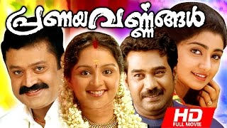 Superhit Malayalam Movie | Pranayavarnangal [ High Quality Mp3 ]  | Ft. Suresh Gopi, Manju Warrier, Biju Menon