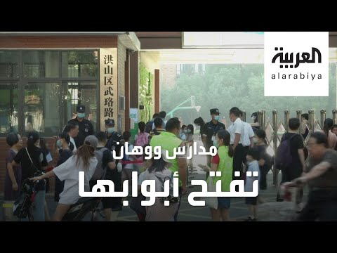 العرب اليوم - شاهد: ووهان مصدِّرة