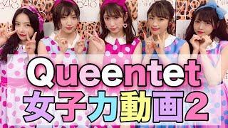 Gambar cover 【Queentet】女子力動画2〜みんなの女子力アイテム紹介したら個性強すぎたwwwww