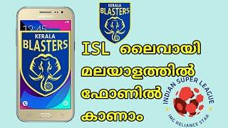 isl live tv apk - मुफ्त ऑनलाइन वीडियो
