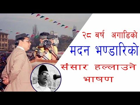 madan bhandari speech