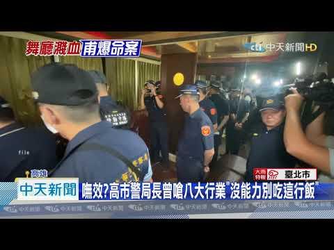 美麗華餐廳7月發生酒客兇殺案,現在再爆鬥毆事件