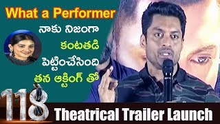 Kalyan Ram Speech at 118 Trailer Launch | Nivetha Thomas |