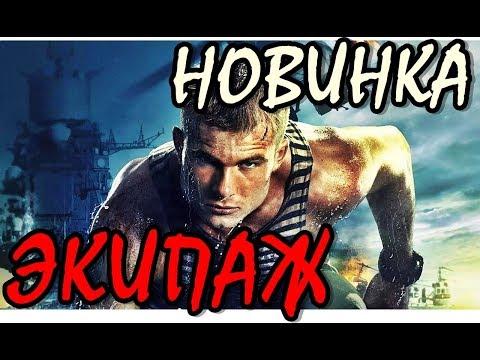 Этот ФИЛЬМ ДОСТОЕН ОСКАРА! Русский БОЕВИК на реальных событиях! Кино для мужиков!