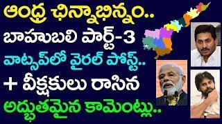 Andhra Status: Bahubali-3, YS Jagan, PM Modi, Pawan Kalyan