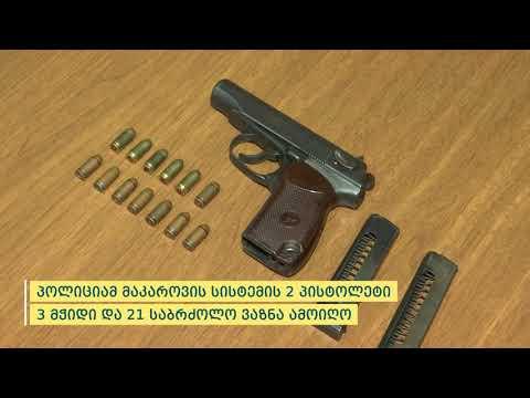 შინაგან საქმეთა სამინისტრომ სამეგრელოში უკანონო ცეცხლსასროლი იარაღი ამოიღო mp3 yukle - mp3.DINAMIK.az