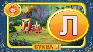 Мультипедия  Русский алфавит  Буква Л (Уроки тетушки Совы)
