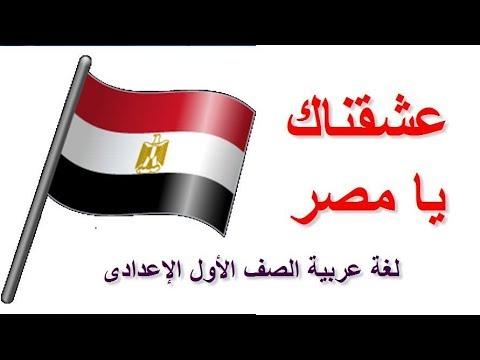 نص عشقناك يا مصر - لغة عربية الصف الأول الإعدادى