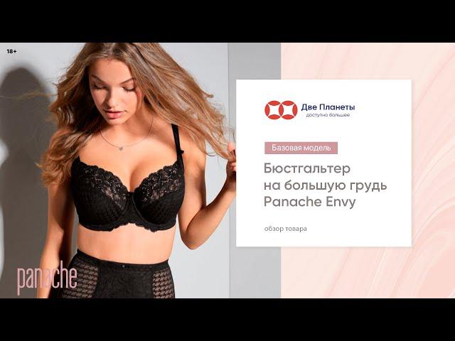 Видео Бюстгальтер Panache Envy 7285, Черный