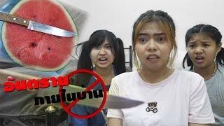 หนังสั้น   ระวัง!! อันตรายภายในบ้าน EP.16    Beware!! House danger