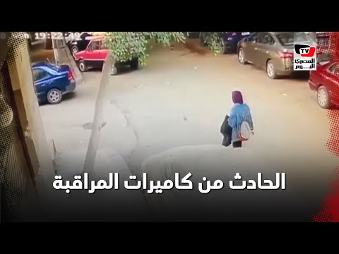 كاميرات المراقبة ترصد تفاصيل دهس فتاة المعادي